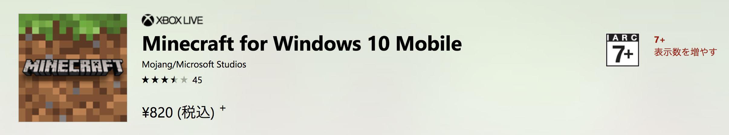 Windows10 Mobileで遊ぶ場合の購入先