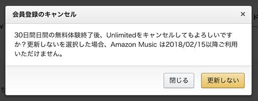 amazon-musicを更新しない