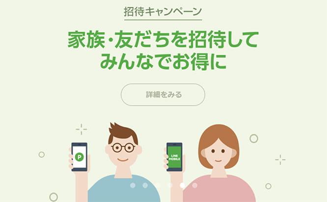 LINEモバイル招待キャンペーンまとめ