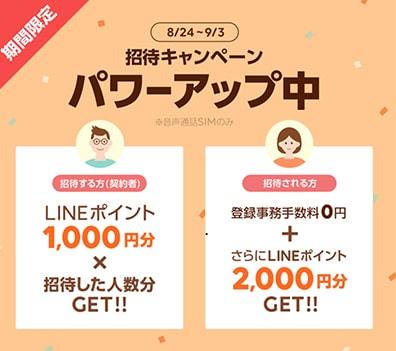 LINEモバイル招待キャンペーン2018年8月から9月まで
