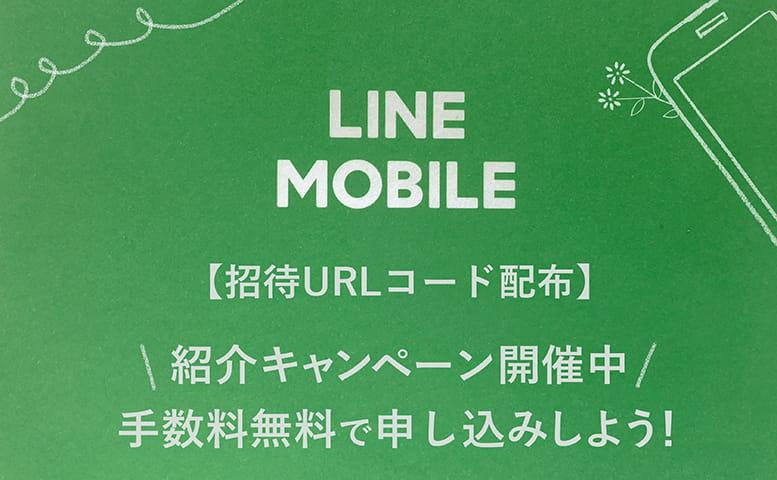 格安SIMのLINEモバイルの招待と招待URLコードの配布