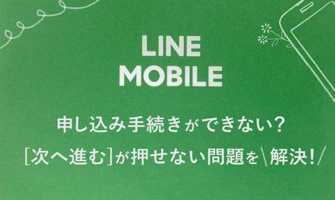 格安SIMのLINEモバイルのトラブル解決法