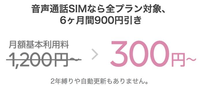 LINEモバイルのスマホ代は、6ヶ月間月額300円〜