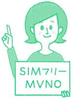 SIMフリーとMVNO