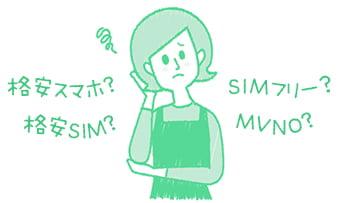 格安スマホ?格安SIM?SIMフリー?MVNO?