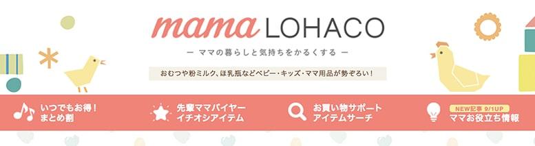 ママの味方、LOHACO(ロハコ)がお得なY!mobile