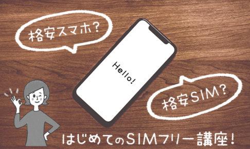 格安スマホ・格安SIMとは?はじめてのSIMフリー講座&オススメSIM一覧