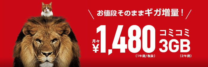 Y!mobileは月額1480円・3GB