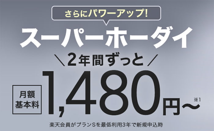 Y!mobileは2年間ずっと1,480円