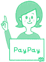 すごく得するスマホ決済PayPay(ペイペイ)って何?