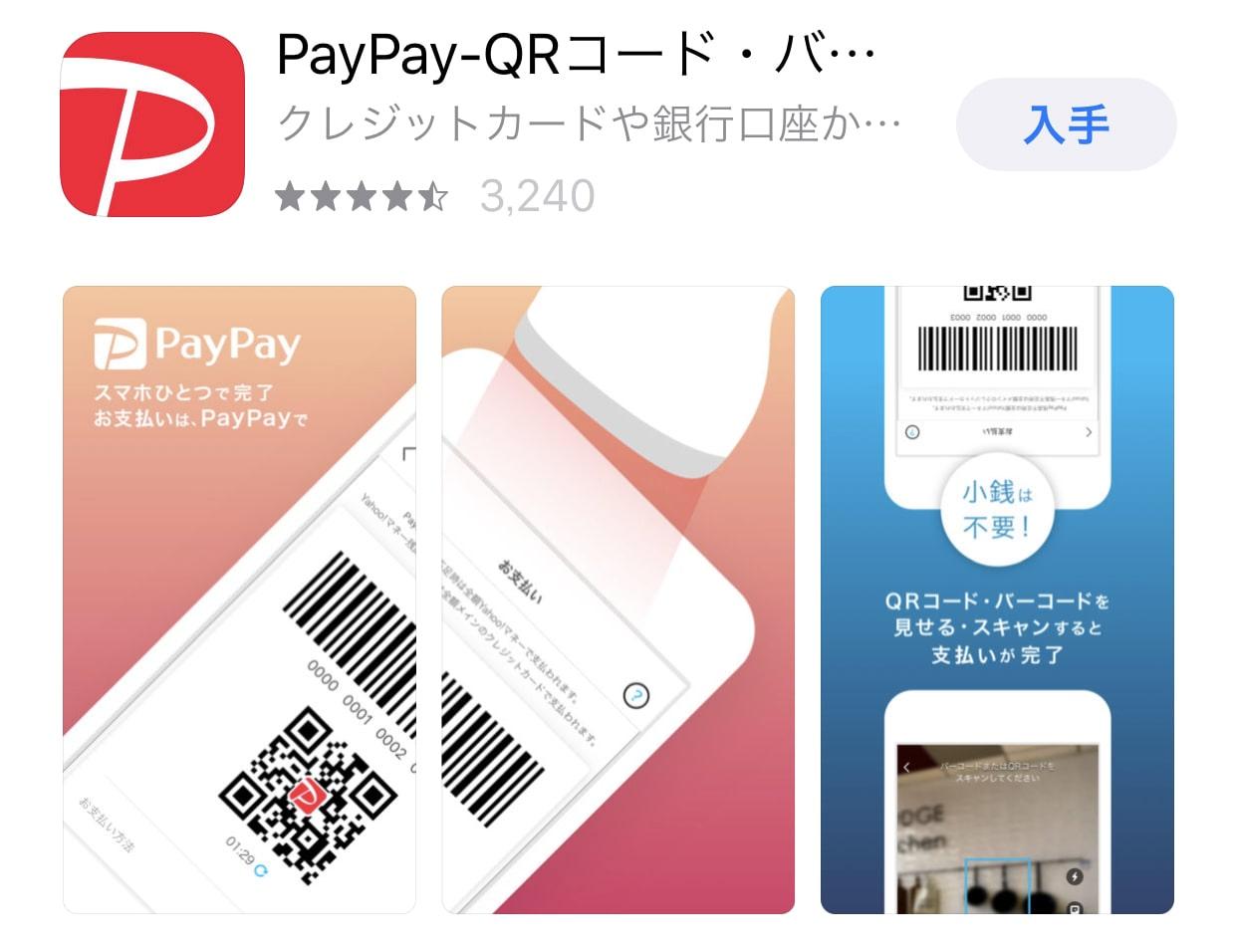 PayPayのアプリをダウンロードする