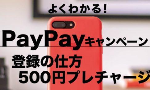 PayPayキャンペーン、よくわかる!登録の仕方と500円プレチャージ