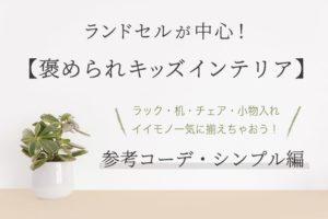 ランドセルが中心!【褒められキッズインテリア】参考コーデ シンプル編