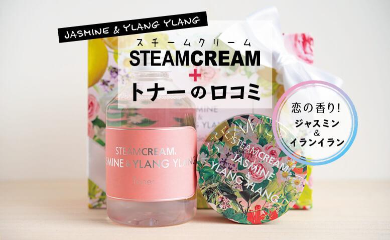 恋の香り!スチームクリーム*ジャスミン&イランイラン+化粧水 口コミ