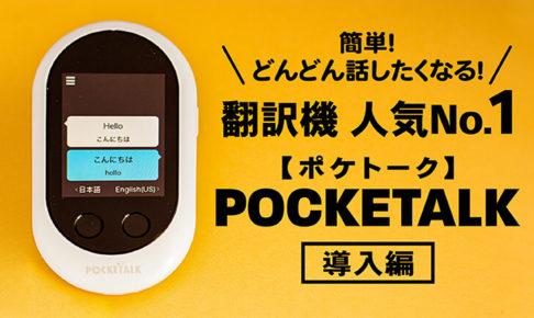 翻訳機人気No.1【ポケトーク】簡単!どんどん話したくなる!|導入編