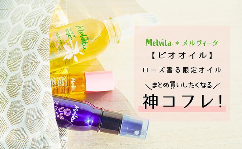 【メルヴィータ】ローズ香る限定オイル*まとめ買いしたくなる神コフレ!
