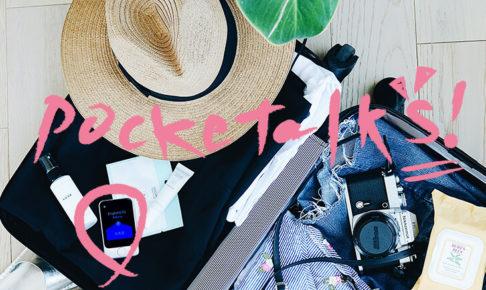 海外旅行|ドキドキせずに楽しむ*英会話の勉強ゼロ出発のススメ&秘策