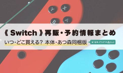 《Switch》再販・予約情報まとめ*いつ・どこ買える?本体・あつ森同梱版